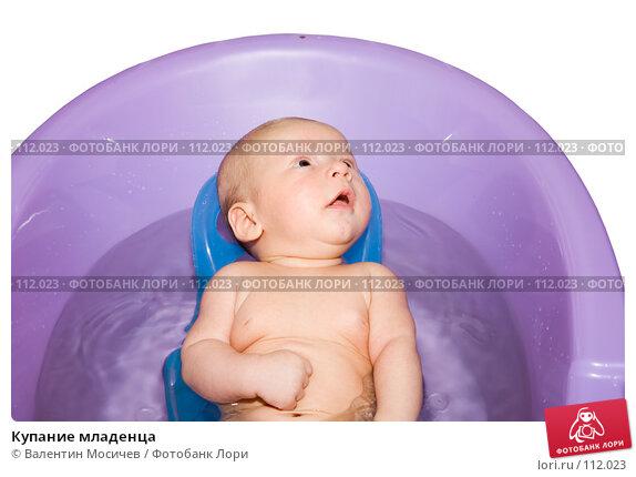Купание младенца, фото № 112023, снято 26 ноября 2006 г. (c) Валентин Мосичев / Фотобанк Лори