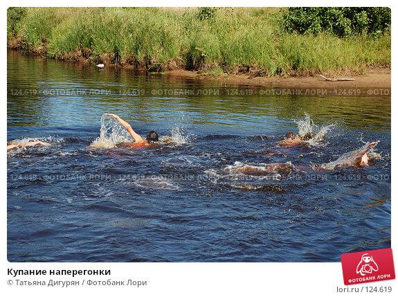 Купание наперегонки, фото № 124619, снято 11 августа 2007 г. (c) Татьяна Дигурян / Фотобанк Лори