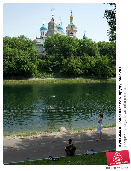 Купание в Новоспасском пруду. Москва, фото № 61143, снято 29 мая 2007 г. (c) Юрий Синицын / Фотобанк Лори