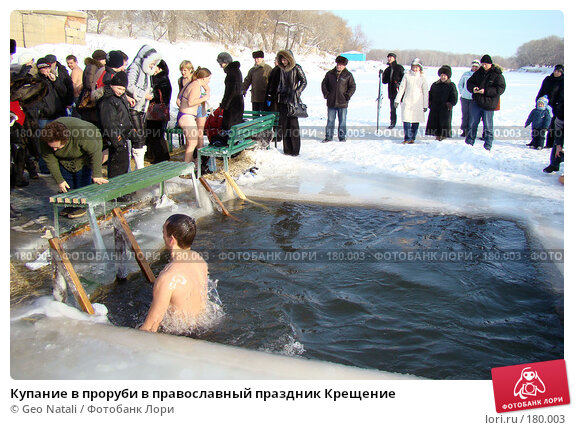 Купание в проруби в православный праздник Крещение, фото № 180003, снято 15 января 2007 г. (c) Geo Natali / Фотобанк Лори