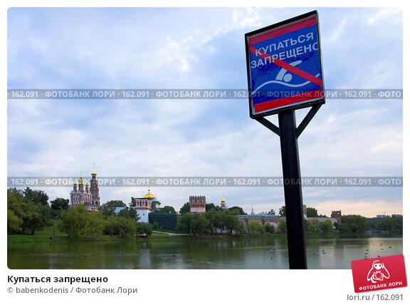 Купить «Купаться запрещено», фото № 162091, снято 11 февраля 2005 г. (c) Бабенко Денис Юрьевич / Фотобанк Лори