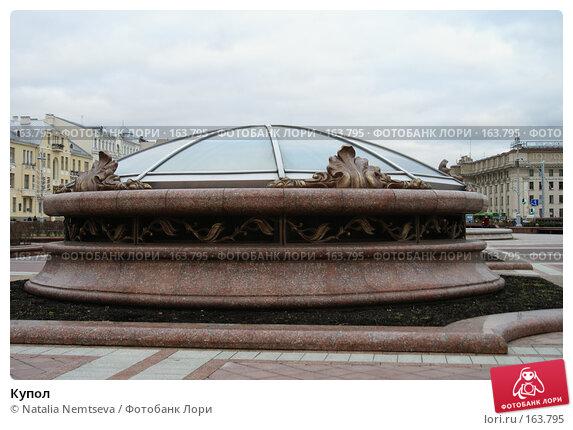 Купол, эксклюзивное фото № 163795, снято 5 декабря 2007 г. (c) Natalia Nemtseva / Фотобанк Лори