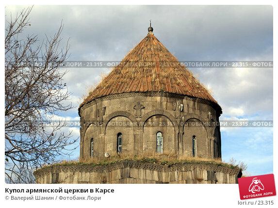 Купол армянской церкви в Карсе, фото № 23315, снято 31 октября 2006 г. (c) Валерий Шанин / Фотобанк Лори
