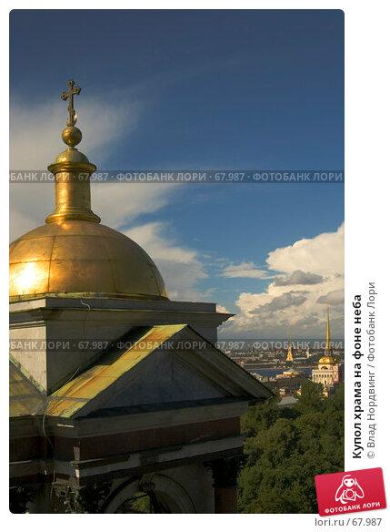Купол храма на фоне неба, фото № 67987, снято 16 июля 2007 г. (c) Влад Нордвинг / Фотобанк Лори