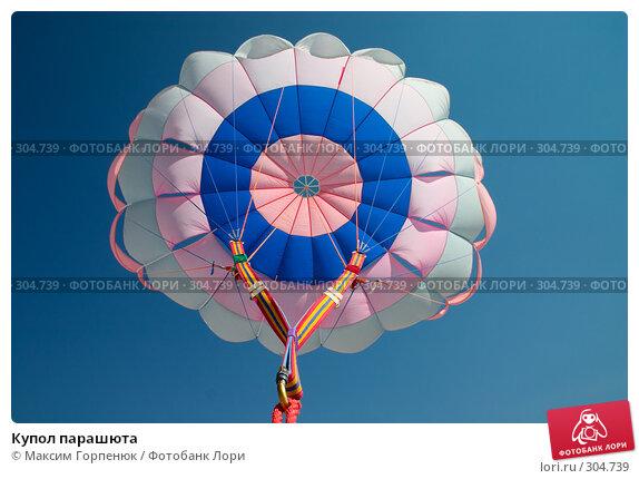 Купол парашюта, фото № 304739, снято 17 июня 2006 г. (c) Максим Горпенюк / Фотобанк Лори