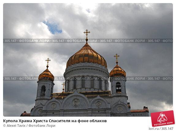 Купола Храма Христа Спасителя на фоне облаков, эксклюзивное фото № 305147, снято 17 мая 2008 г. (c) Alexei Tavix / Фотобанк Лори