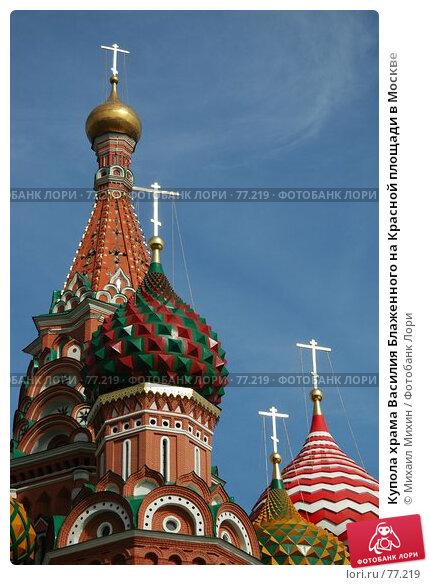 Купола храма Василия Блаженного на Красной площади в Москве, фото № 77219, снято 25 сентября 2017 г. (c) Михаил Михин / Фотобанк Лори