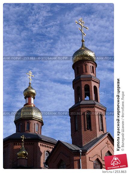 Купола красной кирпичной церкви, фото № 253863, снято 17 сентября 2007 г. (c) Валерий Шанин / Фотобанк Лори