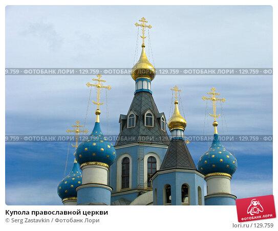 Купола православной церкви, фото № 129759, снято 4 июля 2004 г. (c) Serg Zastavkin / Фотобанк Лори
