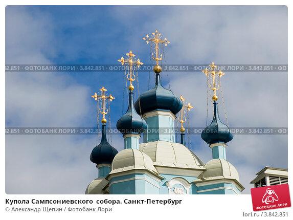 Купить «Купола Сампсониевского  собора. Санкт-Петербург», эксклюзивное фото № 3842851, снято 31 августа 2012 г. (c) Александр Щепин / Фотобанк Лори