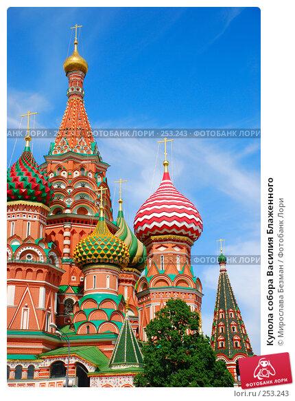 Купола собора Василия Блаженного, фото № 253243, снято 24 мая 2007 г. (c) Мирослава Безман / Фотобанк Лори