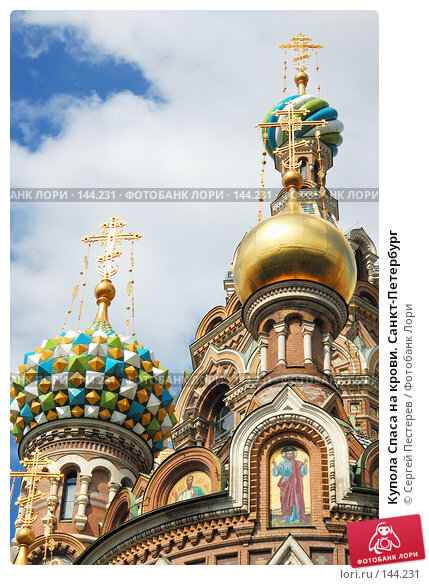 Купола Спаса на крови. Санкт-Петербург, фото № 144231, снято 11 июля 2007 г. (c) Сергей Пестерев / Фотобанк Лори