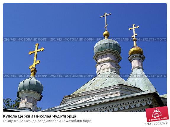 Купола Церкви Николая Чудотворца, фото № 292743, снято 18 мая 2008 г. (c) Окунев Александр Владимирович / Фотобанк Лори