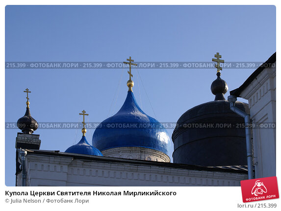 Купить «Купола Церкви Святителя Николая Мирликийского», фото № 215399, снято 12 февраля 2008 г. (c) Julia Nelson / Фотобанк Лори