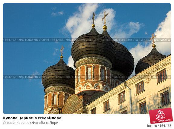 Купола церкви в Измайлово, фото № 164163, снято 13 мая 2006 г. (c) Бабенко Денис Юрьевич / Фотобанк Лори