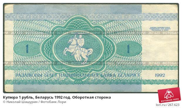 Купюра 1 рубль, Беларусь 1992 год. Оборотная сторона, фото № 267623, снято 20 июля 2017 г. (c) Николай Шашурин / Фотобанк Лори