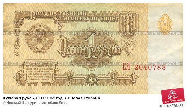 Купюра 1 рубль, СССР 1961 год. Лицевая сторона, фото № 276435, снято 25 июня 2017 г. (c) Николай Шашурин / Фотобанк Лори