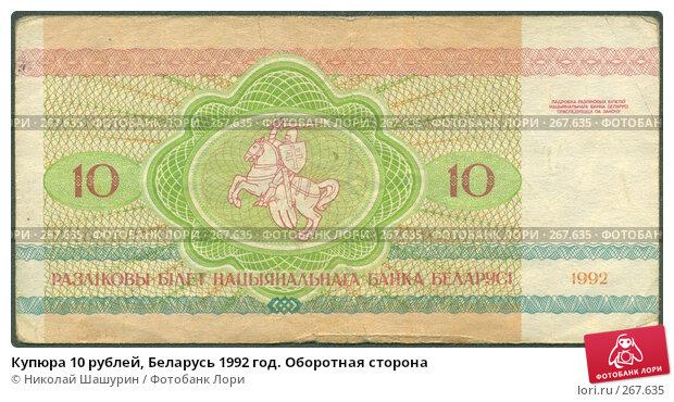 Купюра 10 рублей, Беларусь 1992 год. Оборотная сторона, фото № 267635, снято 24 апреля 2017 г. (c) Николай Шашурин / Фотобанк Лори