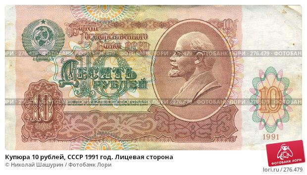Купюра 10 рублей, СССР 1991 год. Лицевая сторона, фото № 276479, снято 27 мая 2017 г. (c) Николай Шашурин / Фотобанк Лори