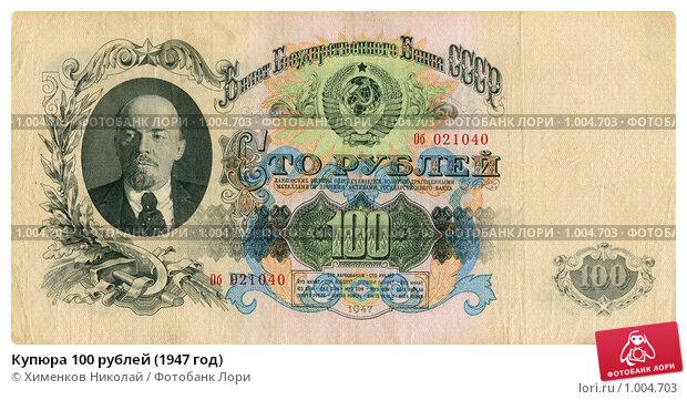 Купить «Купюра 100 рублей (1947 год)», фото № 1004703, снято 19 сентября 2019 г. (c) Хименков Николай / Фотобанк Лори