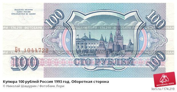 Купюра 100 рублей Россия 1993 год. Оборотная сторона, фото № 174219, снято 29 апреля 2017 г. (c) Николай Шашурин / Фотобанк Лори