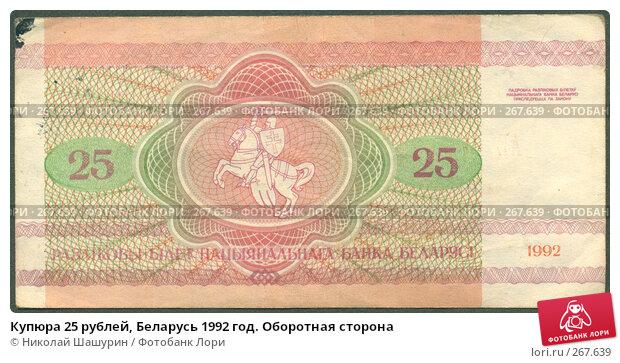 Купюра 25 рублей, Беларусь 1992 год. Оборотная сторона, фото № 267639, снято 22 октября 2016 г. (c) Николай Шашурин / Фотобанк Лори