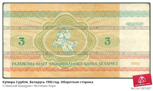 Купюра 3 рубля, Беларусь 1992 год. Оборотная сторона, фото № 267627, снято 24 марта 2017 г. (c) Николай Шашурин / Фотобанк Лори