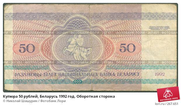 Купюра 50 рублей, Беларусь 1992 год. Оборотная сторона, фото № 267651, снято 16 января 2017 г. (c) Николай Шашурин / Фотобанк Лори