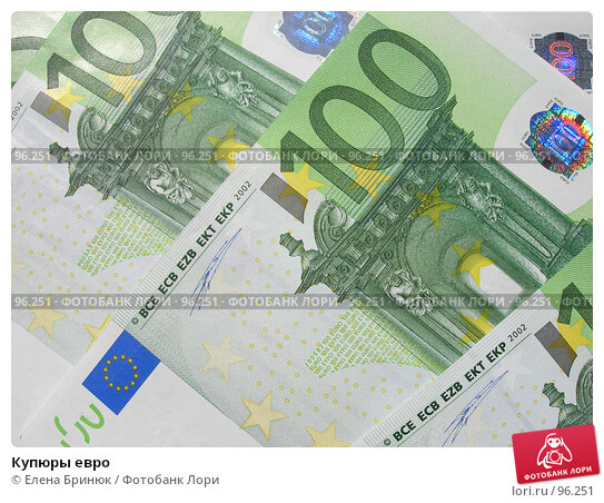 Купюры евро, фото № 96251, снято 8 августа 2007 г. (c) Елена Бринюк / Фотобанк Лори
