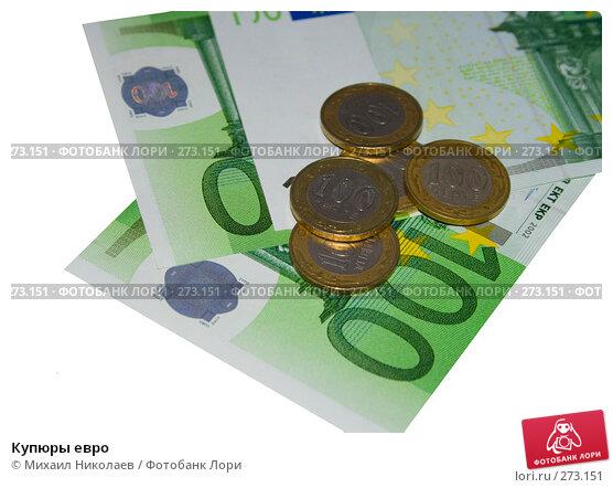 Купюры евро, фото № 273151, снято 18 апреля 2008 г. (c) Михаил Николаев / Фотобанк Лори