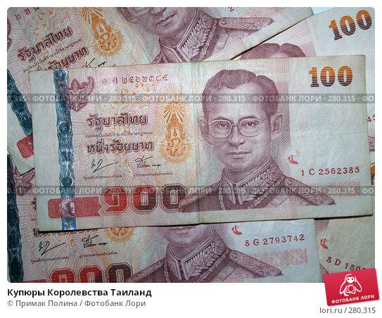 Купить «Купюры королевства Тайланд», фото № 280315, снято 14 апреля 2008 г. (c) Примак Полина / Фотобанк Лори