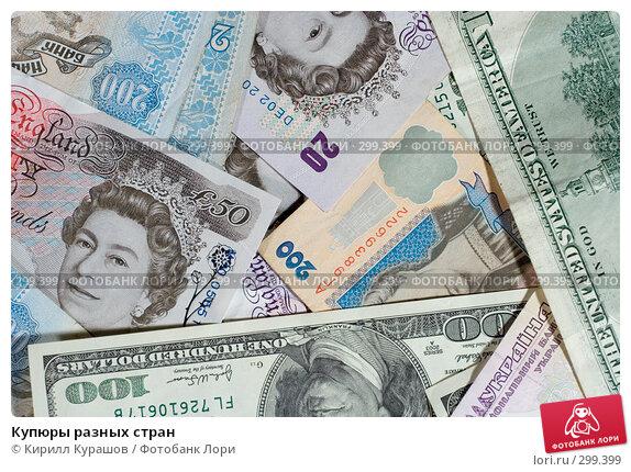 Купюры разных стран, фото № 299399, снято 20 апреля 2008 г. (c) Кирилл Курашов / Фотобанк Лори