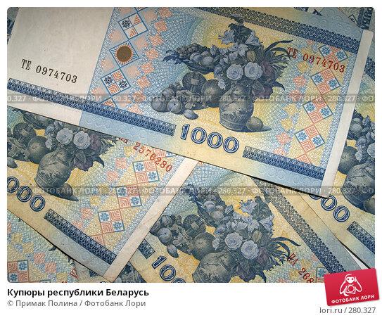 Купюры республики Беларусь, фото № 280327, снято 14 апреля 2008 г. (c) Примак Полина / Фотобанк Лори