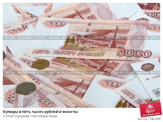 Купюры в пять тысяч рублей и монеты, фото № 146099, снято 27 сентября 2006 г. (c) Олег Селезнев / Фотобанк Лори