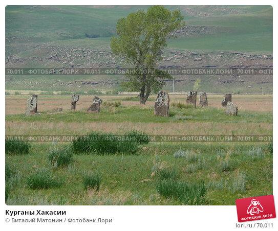 Курганы Хакасии, фото № 70011, снято 11 июня 2007 г. (c) Виталий Матонин / Фотобанк Лори