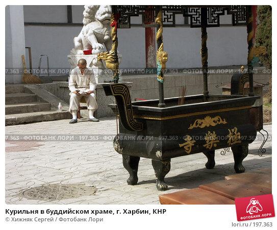 Курильня в буддийском храме, г. Харбин, КНР, фото № 197363, снято 28 апреля 2007 г. (c) Хижняк Сергей / Фотобанк Лори
