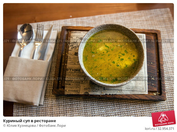 Куриный суп в ресторане. Стоковое фото, фотограф Юлия Кузнецова / Фотобанк Лори
