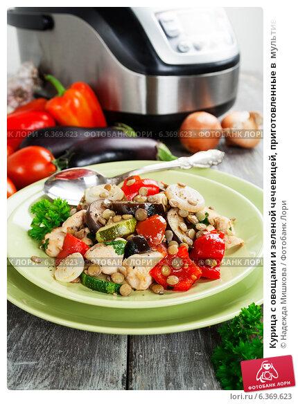Купить «Курица с овощами и зеленой чечевицей, приготовленные в  мультиварке», фото № 6369623, снято 7 сентября 2014 г. (c) Надежда Мишкова / Фотобанк Лори