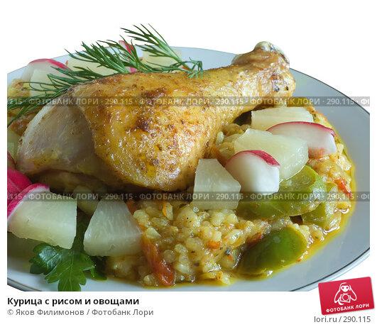 Курица с рисом и овощами, фото № 290115, снято 9 мая 2008 г. (c) Яков Филимонов / Фотобанк Лори