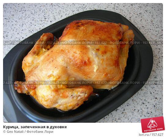 Курица, запеченная в духовке, фото № 157627, снято 23 декабря 2007 г. (c) Geo Natali / Фотобанк Лори