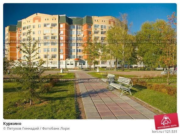 Куркино, фото № 121531, снято 21 сентября 2007 г. (c) Петухов Геннадий / Фотобанк Лори