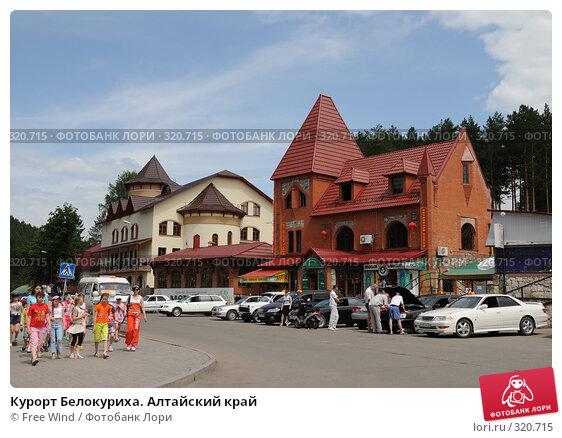 Купить «Курорт Белокуриха. Алтайский край», эксклюзивное фото № 320715, снято 4 июня 2008 г. (c) Free Wind / Фотобанк Лори