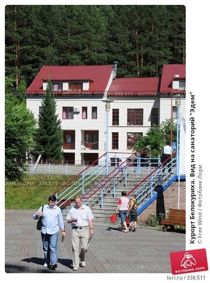 """Купить «Курорт Белокуриха. Вид на санаторий """"Эдем""""», эксклюзивное фото № 338511, снято 25 июня 2008 г. (c) Free Wind / Фотобанк Лори"""