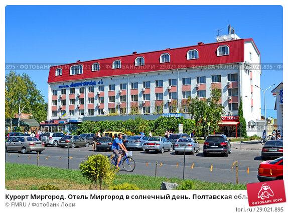 Купить «Курорт Миргород. Отель Миргород в солнечный день. Полтавская область 4fae498e6b5a4