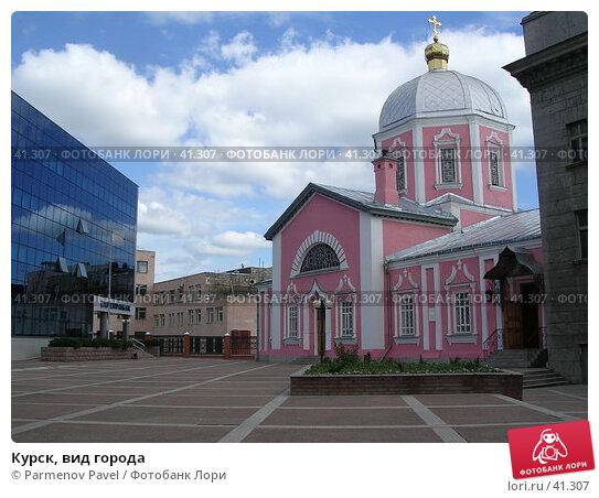 Купить «Курск, вид города», фото № 41307, снято 9 июня 2005 г. (c) Parmenov Pavel / Фотобанк Лори