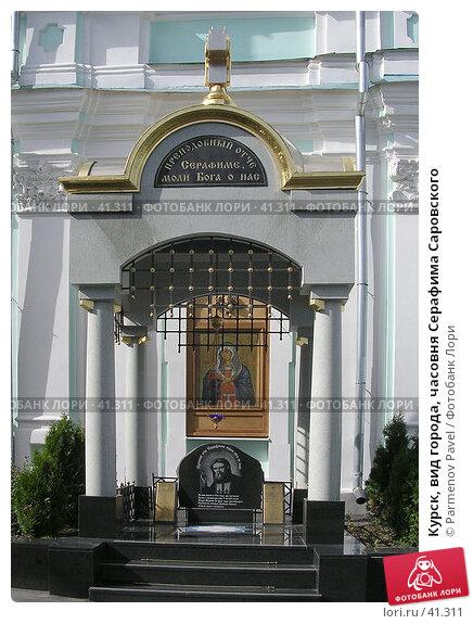 Курск, вид города, часовня Серафима Саровского, фото № 41311, снято 9 июня 2005 г. (c) Parmenov Pavel / Фотобанк Лори