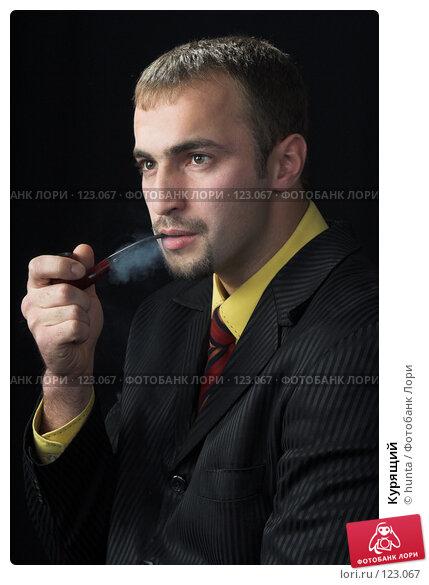 Курящий, фото № 123067, снято 12 октября 2007 г. (c) hunta / Фотобанк Лори