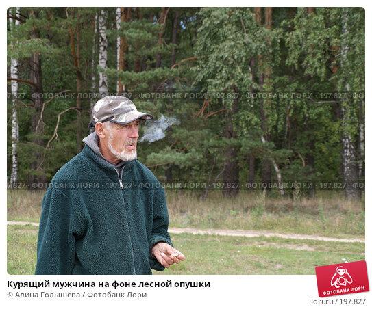 Курящий мужчина на фоне лесной опушки, эксклюзивное фото № 197827, снято 2 сентября 2007 г. (c) Алина Голышева / Фотобанк Лори