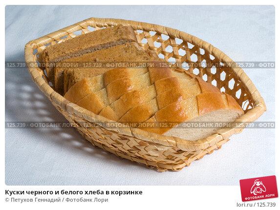 Куски черного и белого хлеба в корзинке, фото № 125739, снято 20 октября 2007 г. (c) Петухов Геннадий / Фотобанк Лори