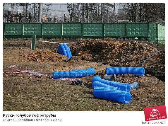 Куски голубой гофротрубы, фото № 243979, снято 6 апреля 2008 г. (c) Игорь Веснинов / Фотобанк Лори